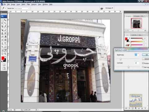 الدرس الثالث فوتوشوب الإضاءة و الظل وتعديلها Photoshop 1-3