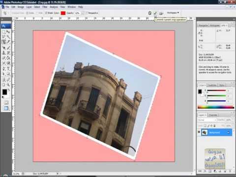 الدرس الخامس فوتوشوب photoshop Cropكيفية قطع جزء من الصور 1-2