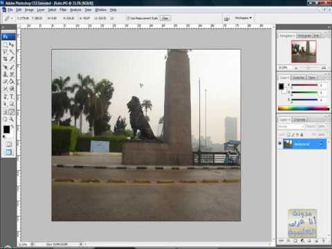 الدرس الخامس فوتوشوب photoshop Cropكيفية قطع جزء من الصور 2-2