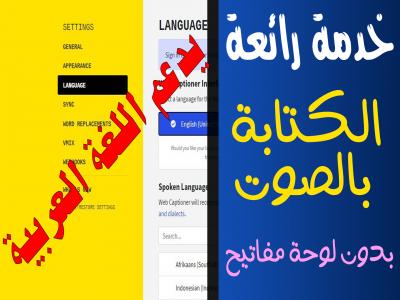تحدث صوتياً بالميكرفون وهذه الخدمة تحول ما تقوله الى نص بالعربي او اي لغة تريد