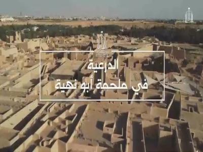 #فيديو: دمار #الدرعية  على يد العثمانيين الغزاة