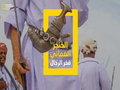 الخنجر العُماني.. رمز للرجولة وفخر للأجيال